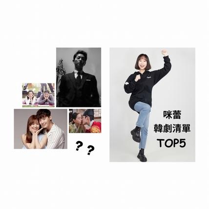 獨/連韓國人也愛不釋手的人氣韓劇 TOP 5!YouTuber 咪蕾推薦必看韓劇清單
