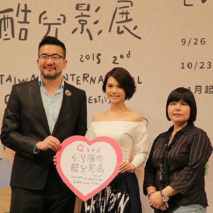 七夕不孤單!酷兒影展大使「楊丞琳」忙為同志證婚!