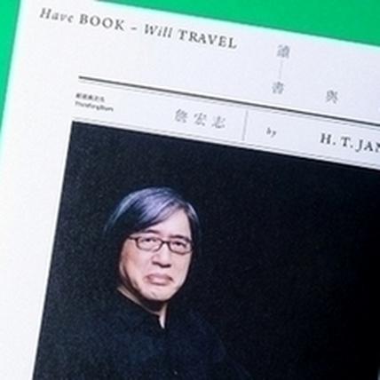 最危險的旅行指南    詹宏志《旅行與讀書》
