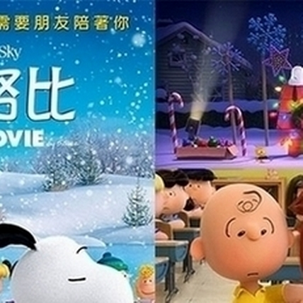 一起往青春回憶裡走一回 《史努比The Peanuts Movie》大銀幕12/24登場