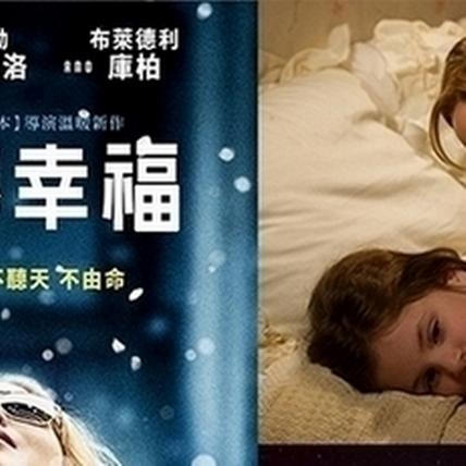 強勢問鼎各大獎項 珍妮佛勞倫斯新片《翻轉幸福》