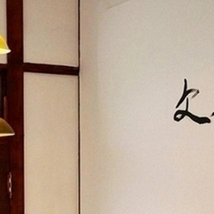 享受獨處,日式老房裡的美好閱讀時光~好樣文房