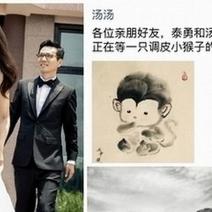湯唯懷孕報喜「等小猴子到來」 產前獻浪漫力作