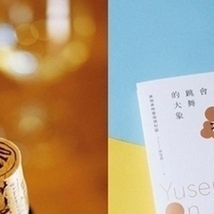 大叔與十二金釵  林裕森《會跳舞的大象》