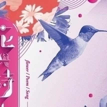花與詩之歌~誠品生活趣味「花傘節」