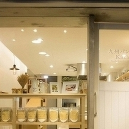 九州鬆餅Kitchen開張囉!實地體驗手作料理的感動