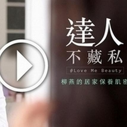 【達人不藏私】 美肌專家柳燕的油保養與按摩秘訣