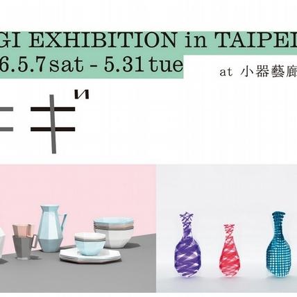 KIGI來了!小器藝廊首度設計型展覽:日本重量級雙人設計團隊 KIGI 炫目開展