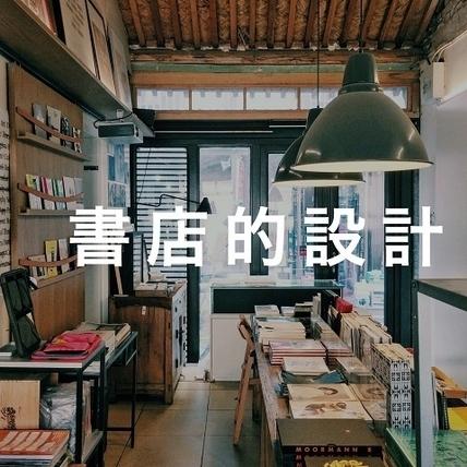【講座】來聽獨立書店的故事