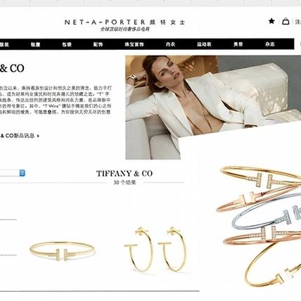 NET-A-PORTER網站買得到Tiffany珠寶