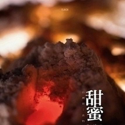 台灣胃-食物肖像系列 甜蜜烙印