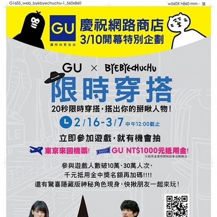 GU也開網路商店囉!上網跟掰掰啾啾玩穿搭遊戲 GU送你去東京