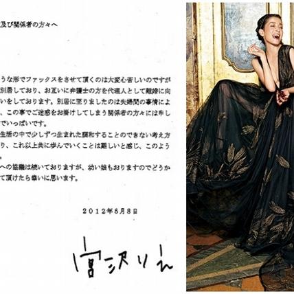 宮澤理惠宣布離婚 協議4年終簽字