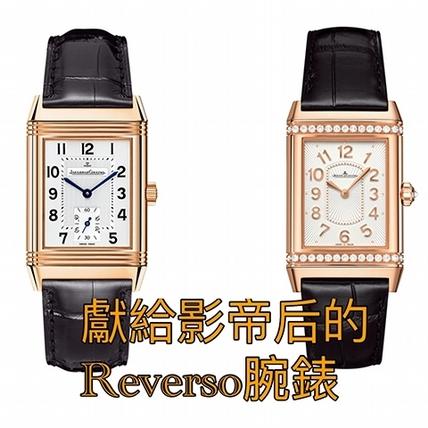 積家緣繫上海電影節 經典Reverso腕錶致影帝后