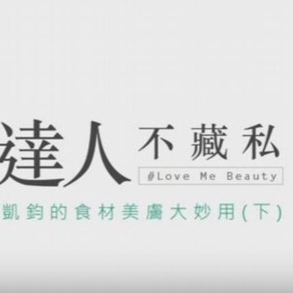【達人不藏私-凱鈞】時尚美妝專家凱鈞的食材保養肌密(下)