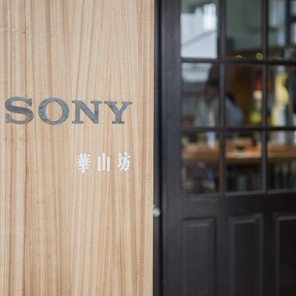 3C大佬Sony的文青夢