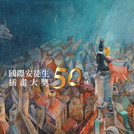 國際安徒生插畫大獎50周年展~盛大展出
