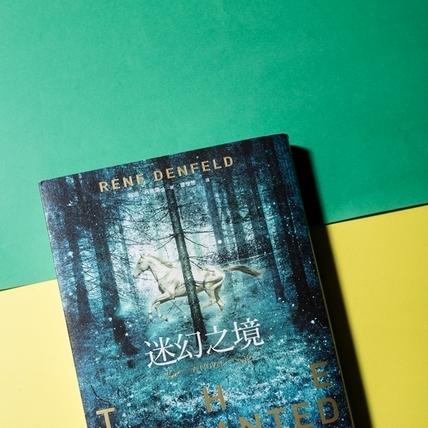 絕望中的美好 瑞妮丹菲爾《迷幻之境》