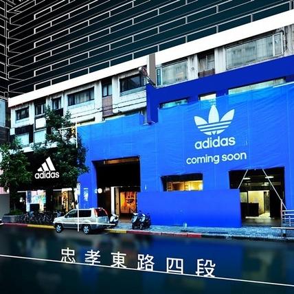 不用彎進巷弄了!adidas Originals 忠孝經典門市8 月 6 日盛大開幕