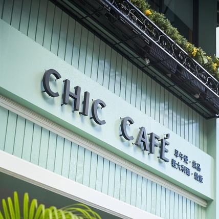 吃對食物才夠Chic! 東方美Chic Café奇可小廚