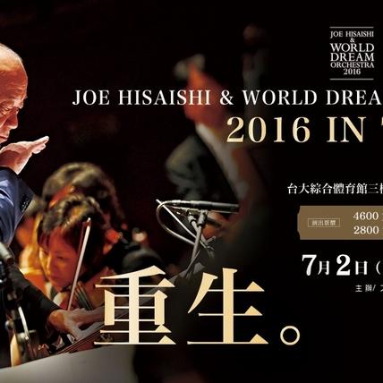 新日本愛樂World Dream交響樂團首次海外公演!與久石讓一同攜手帶你重溫宮崎駿動畫世界。