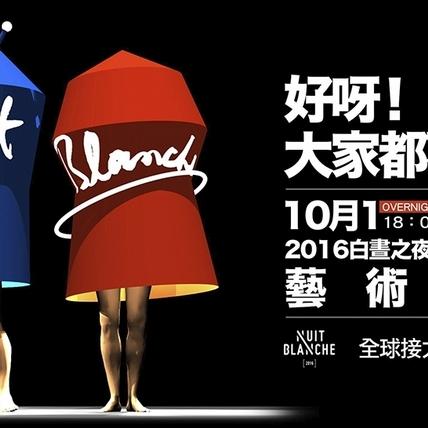 藝起玩通宵!「白晝之夜」要讓台北城HIGH整晚