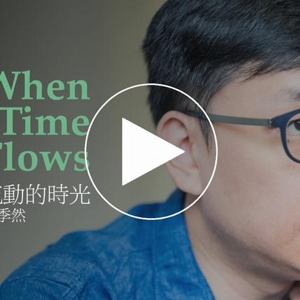 流動的時光-民歌40紀錄片《四十年》導演侯季然專訪
