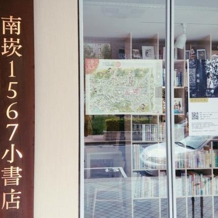 巷弄裡的文學新革命,獨立書店#2:南崁1567小書店