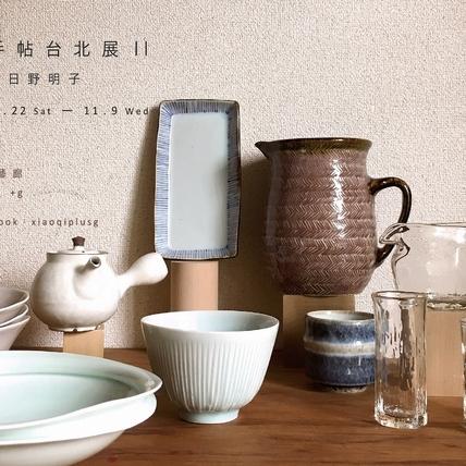 用陶瓷寫書:日本器皿觀察家日野明子「器之手帖」台北展II