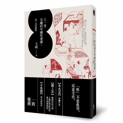 解放下半身的戰爭  王威《上一堂有趣的中國性愛課》