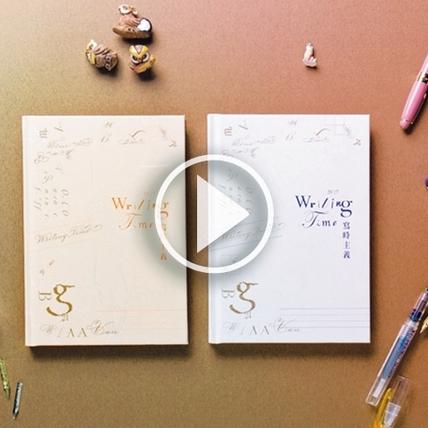 明潮2017手帳「寫時主義」與12種西式書寫(下)