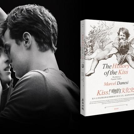接吻前,請繫好安全帶  馬塞爾‧達內西《Kiss!吻的文化史》