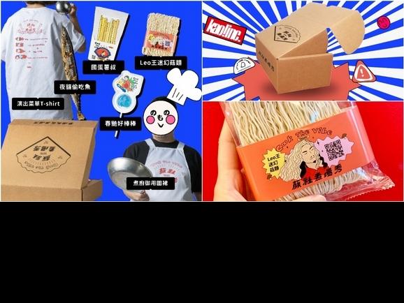 「Cook The Vibe 顏社煮場秀」音樂門票+食物餐盒限量外送!鹹蛋黃薯條、秋刀魚4款代表餐點,嘻哈迷快預購