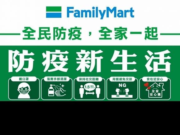 全家便利商店雙北地區店鋪全面實施實聯制登記  重點區域定時消毒