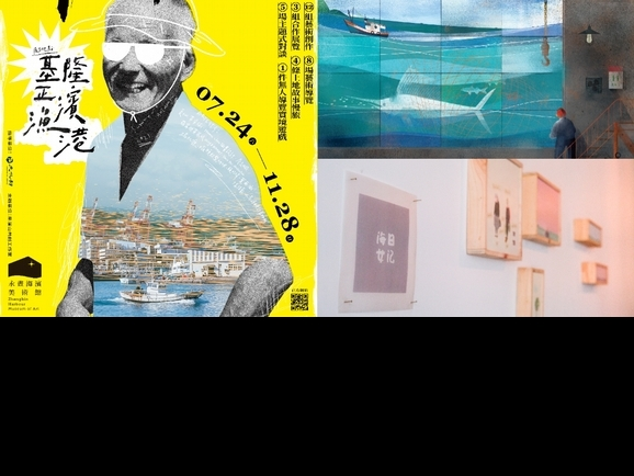 基隆正濱漁港《永晝海濱美術館》今起開展!12位創作者進駐、串連10家在地好店,邀你來基隆過夏天