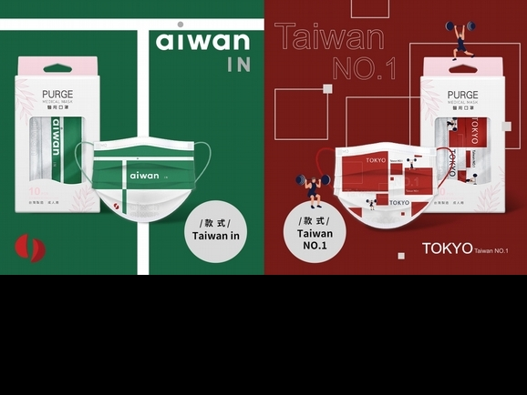 有球必IN!致敬奧運台灣之光醫用口罩 「麟洋款、郭婞淳款」絕對必戴!