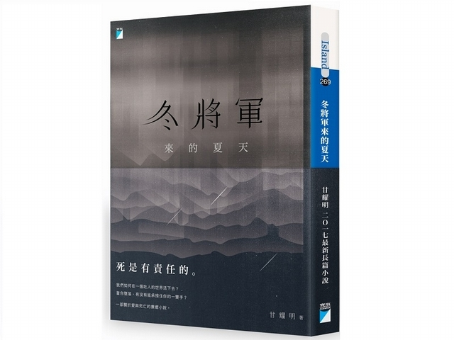 愛的最終場-甘耀明《冬將軍來的夏天》