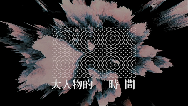 2017M'INT in Baselworld 大人物的時間人物篇