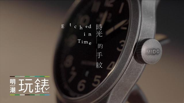 明潮玩錶時光的手紋    Etched In Time