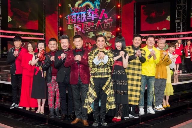 三立《2018超級華人風雲大賞》:除夕(2月15日)晚間8點播出