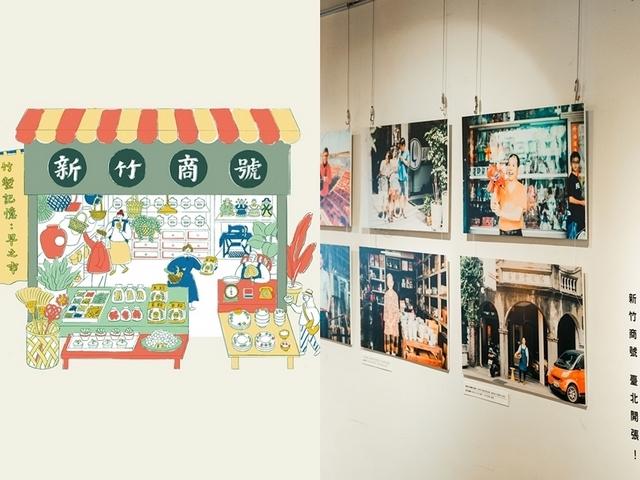 不是只有米粉和貢丸!「新竹商號」邀你發掘竹塹城老店故事