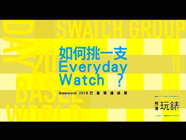 Baselworld 2018如何挑一支Everyday Watch?