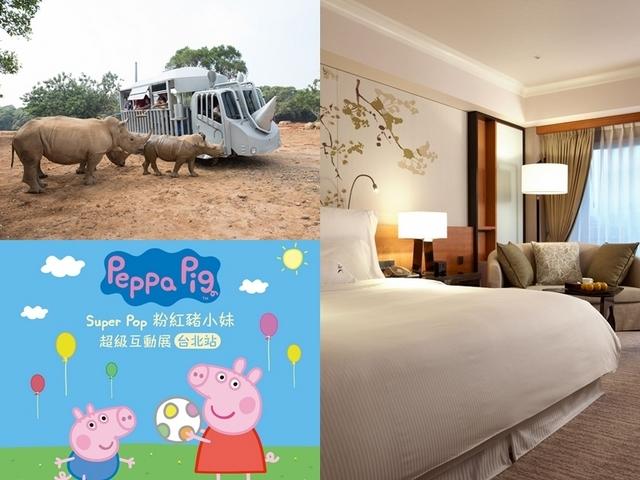 暑假何處去?六福集團祭出暑期住房優惠,再送犀牛生態之旅和特展門票