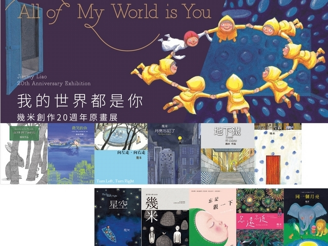 百件歷年經典繪作及銅雕作品首次亮相!「我的世界都是你」幾米創作20週年原畫展