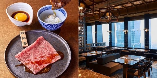 A5和牛x魚子醬超奢華!全台最高燒肉餐廳「和牛47」燒肉控快搶訂