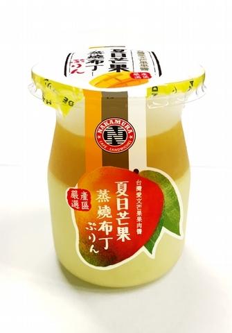 中村夏日芒果蒸燒布丁