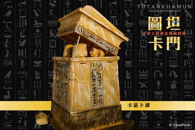 展區4:黃金寶藏登場