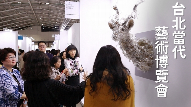 搶先看!國際藝術盛事第二屆台北當代藝術博覽會 形塑台灣新樣貌