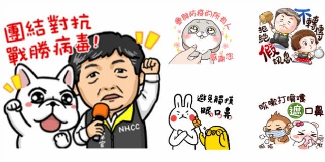 部長陳時中超萌貼圖免費下載!4/15前加入衛生福利部LINE帳號,就能獲得人氣插畫家的防疫貼圖