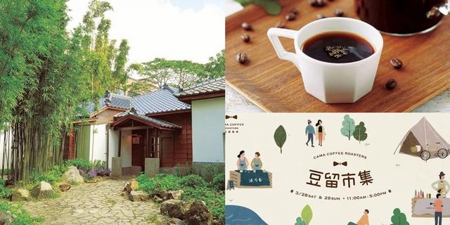cama café陽明山旗艦店首屆「豆留市集」3/28、29登場!集結手沖咖啡、美味甜點、戶外風格,帶你體驗森林療癒
